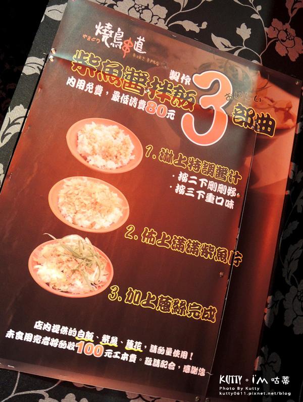 2014-11-2燒鳥串道 (14).jpg