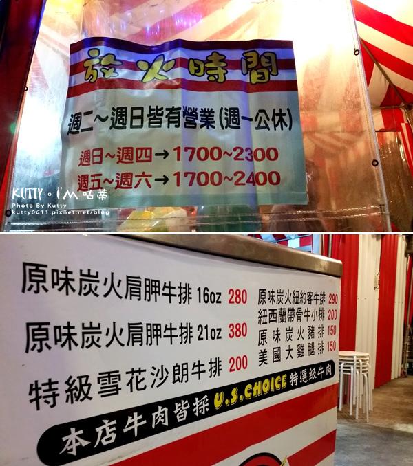 2014-11-16野火美式牛排 (3).jpg