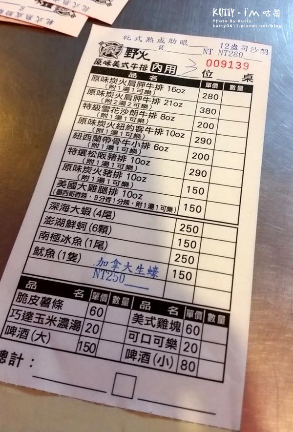 2014-11-16野火美式牛排 (5).jpg