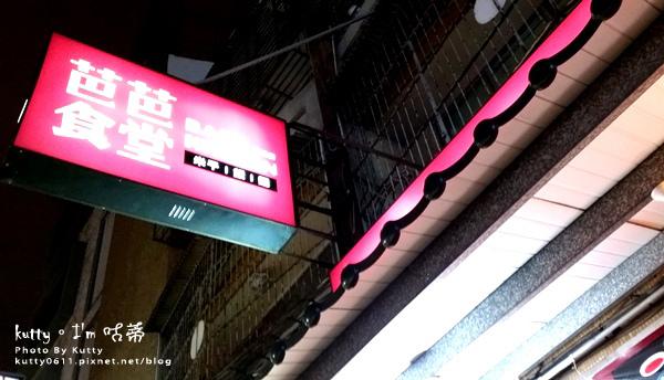 2014-12-14芭芭食堂 (2).jpg