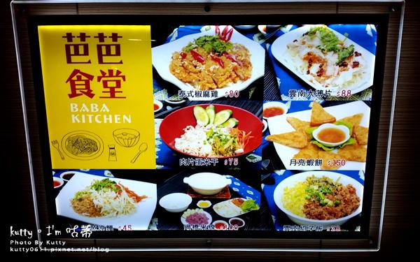 2014-12-14芭芭食堂 (4).jpg