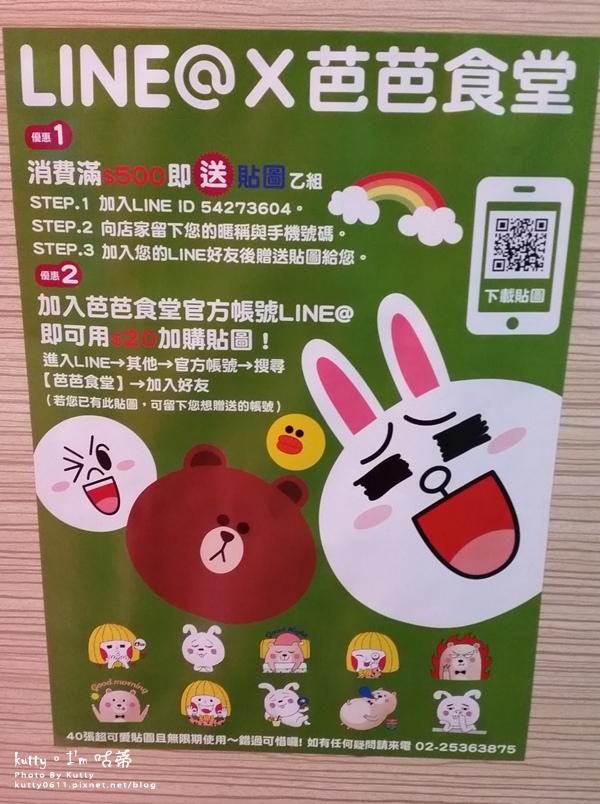 2014-12-14芭芭食堂 (5).jpg