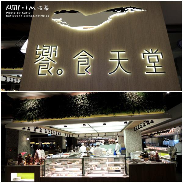 2014-12-25饗食天堂聖誕節 (2).jpg