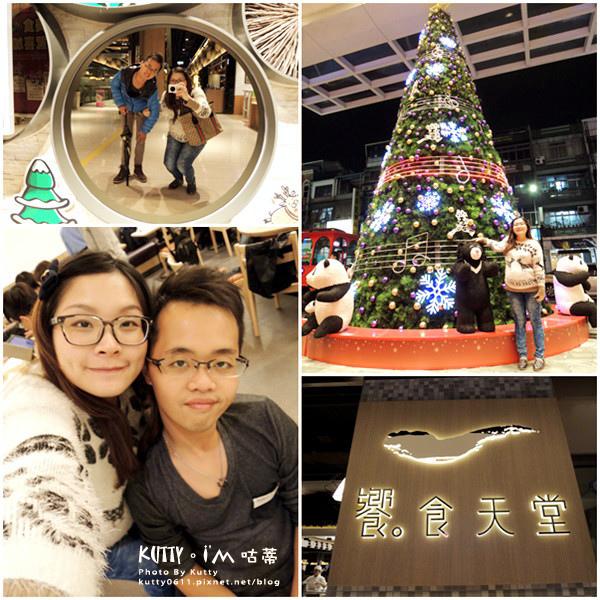 2014-12-25饗食天堂聖誕節.jpg