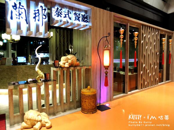2014-12-28蘭那泰式餐廳-世博 (2).jpg