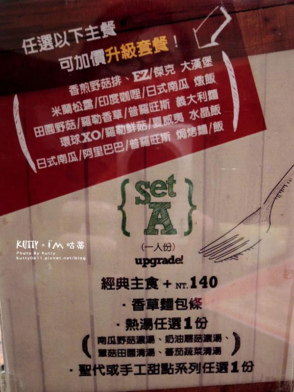 2015-1-3美式蔬食怡貞 (16).jpg