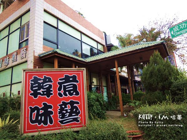 2015-1-11韓味煮藝 (2).jpg