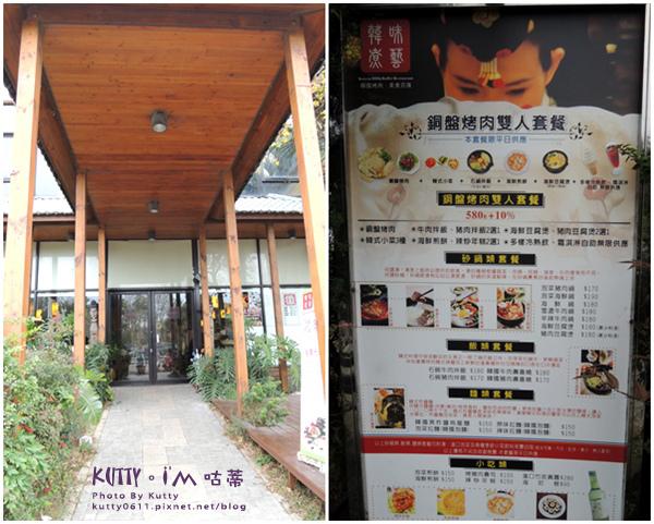 2015-1-11韓味煮藝 (3).jpg