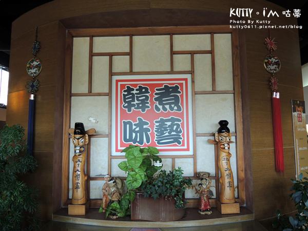 2015-1-11韓味煮藝 (4).jpg