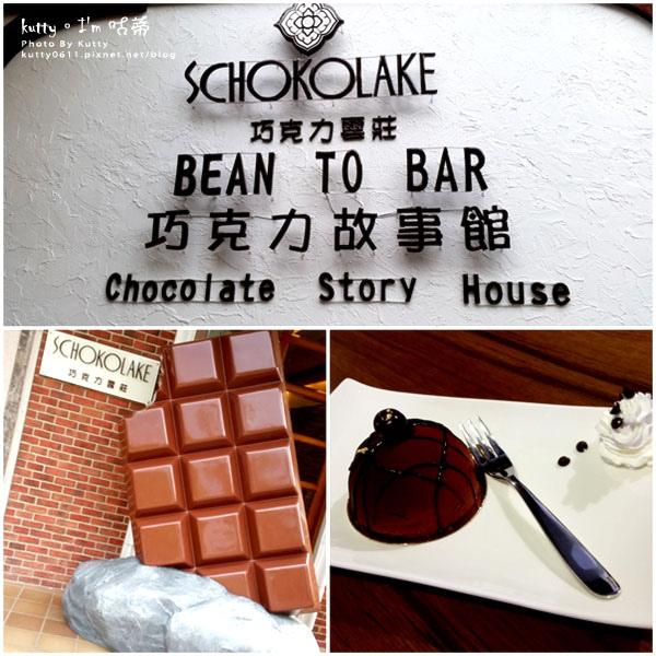 2015-5-2(秝)苗栗巧克力雲莊.jpg