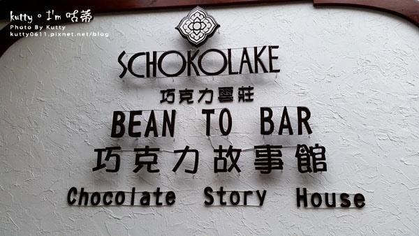 2015-5-2(秝)苗栗巧克力雲莊 (3).jpg
