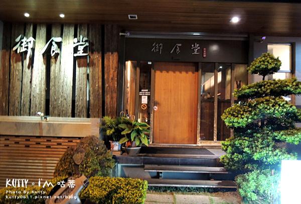 2015-8-13御食堂邀稿 (2).jpg