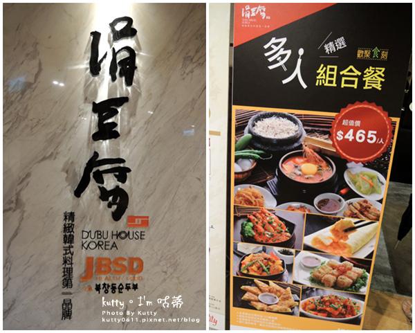 2015-8-9巨城涓豆腐 (4).jpg