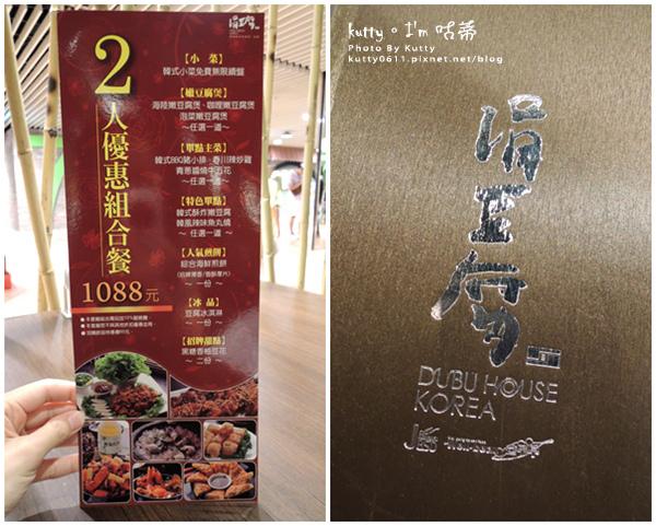 2015-8-9巨城涓豆腐 (8).jpg
