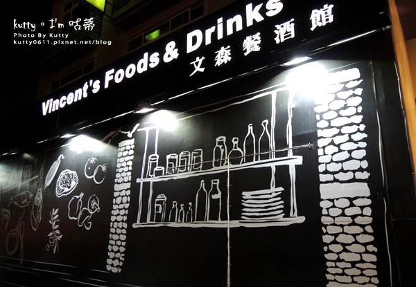 2015-10-1文森餐酒館邀稿 (2).jpg