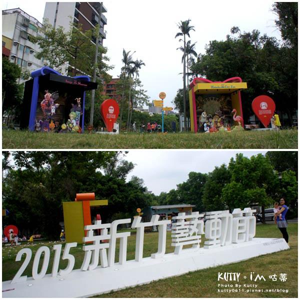 2015-9-20新竹藝動節 (6).jpg