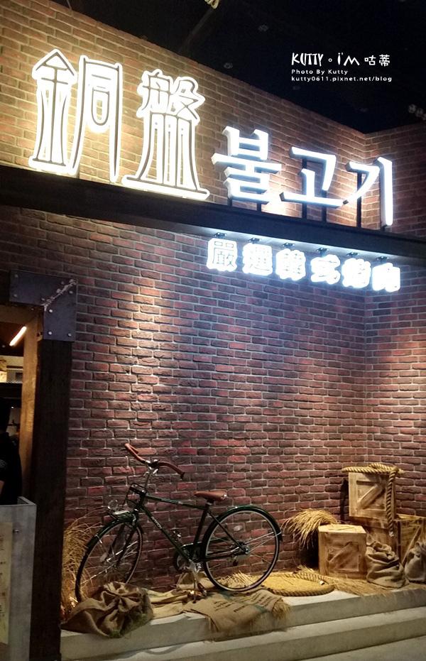 2015-10-25銅盤烤肉 (2).jpg