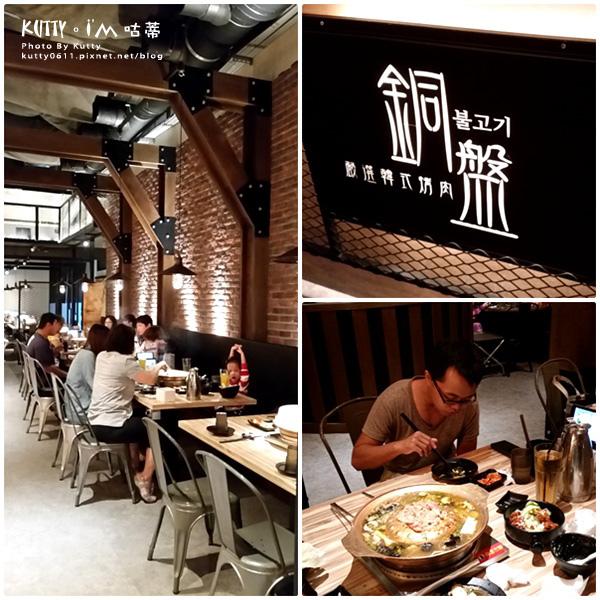 2015-10-25銅盤烤肉 (3).jpg
