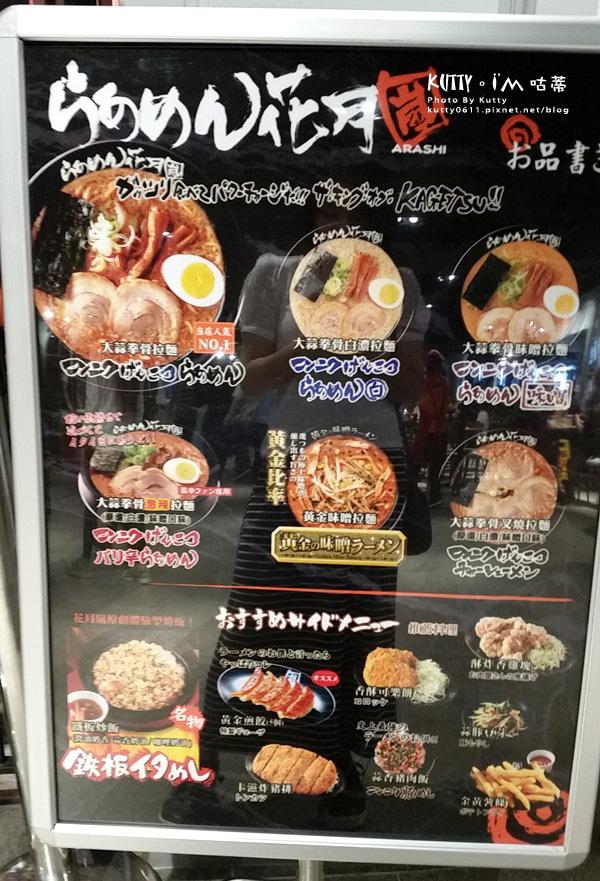 2015-11-8-花月嵐拉麵 (2).jpg