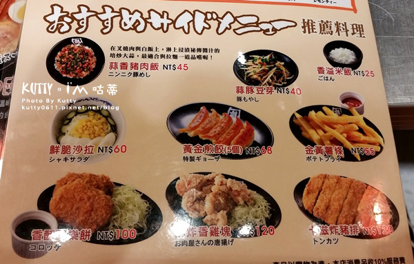 2015-11-8-花月嵐拉麵 (5).jpg
