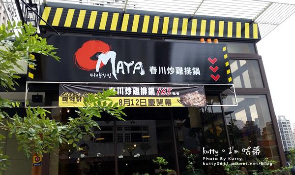 2015-11-1MAYA韓式炒雞排 (2).jpg