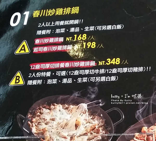 2015-11-1MAYA韓式炒雞排 (4).jpg