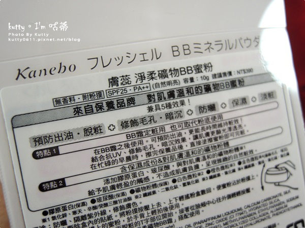 2015-12-31膚蕊CC霜蜜粉 (5).jpg