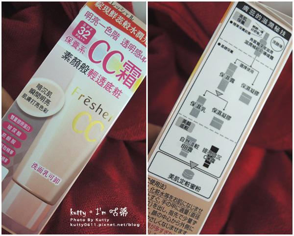 2015-12-31膚蕊CC霜蜜粉 (8).jpg