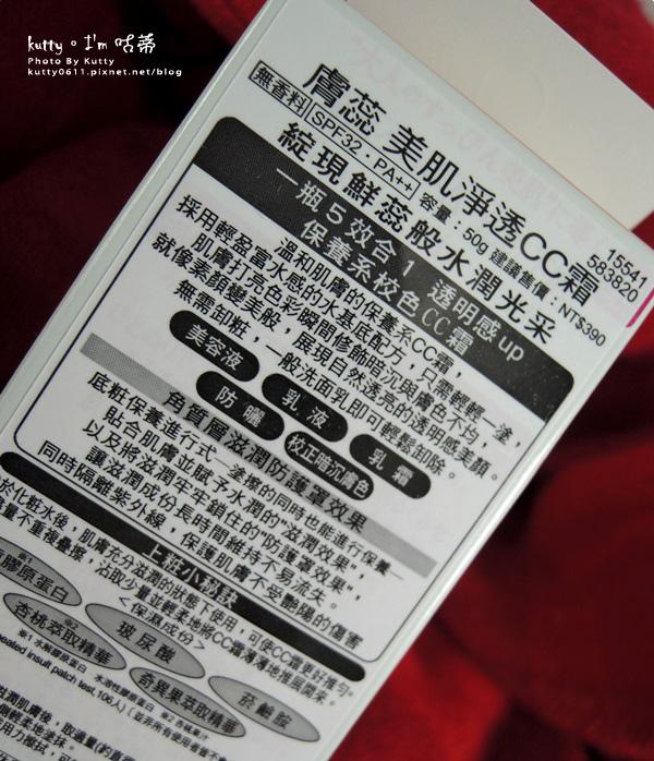 2015-12-31膚蕊CC霜蜜粉 (9).jpg