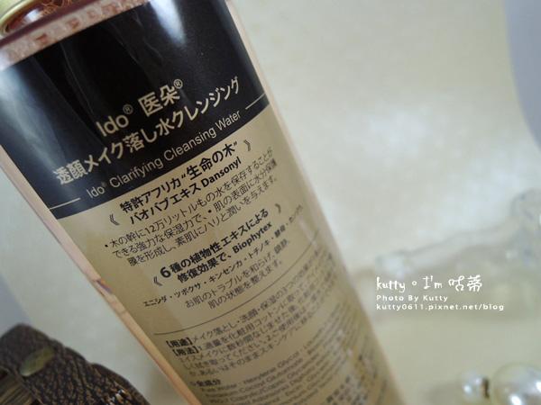 2015-12-31-醫朵卸妝水 (4).jpg