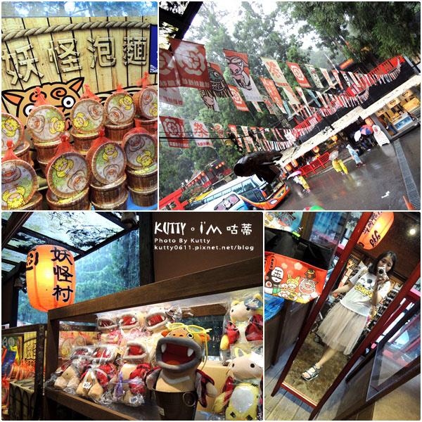 2016-6-11~12生日妖怪村-上 (20).jpg