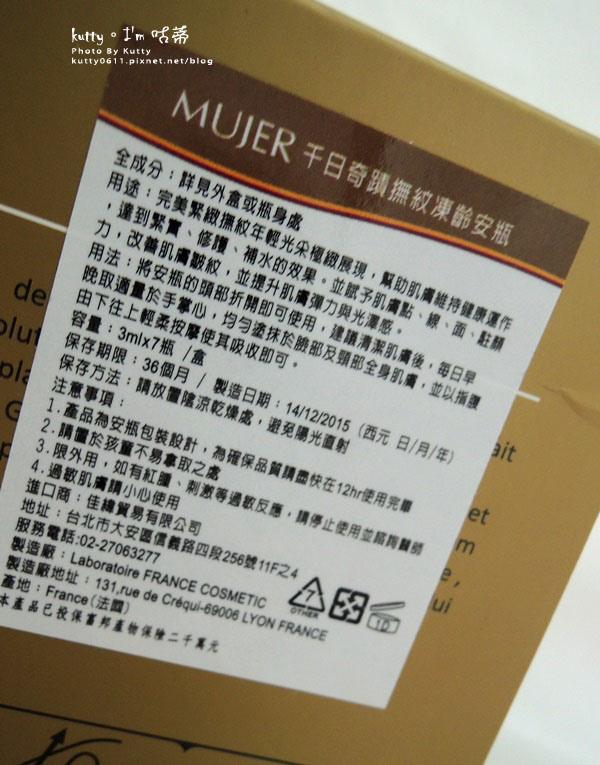 2016-6-28mujer安瓶 (3).jpg