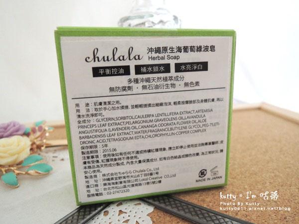 2016-6-28CHULALAL綠皂 (3).jpg