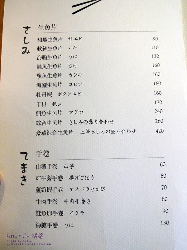 2016-6-26toro日本料理翔生日 (8).jpg