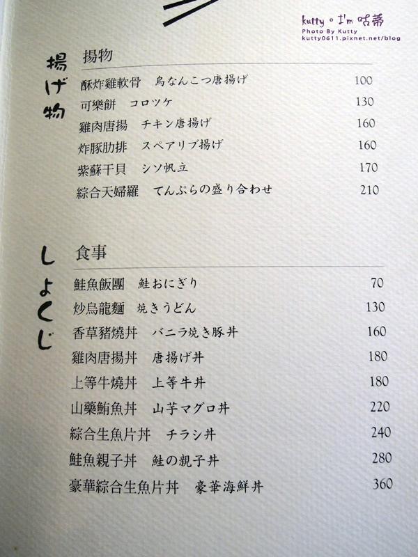 2016-6-26toro日本料理翔生日 (11).jpg