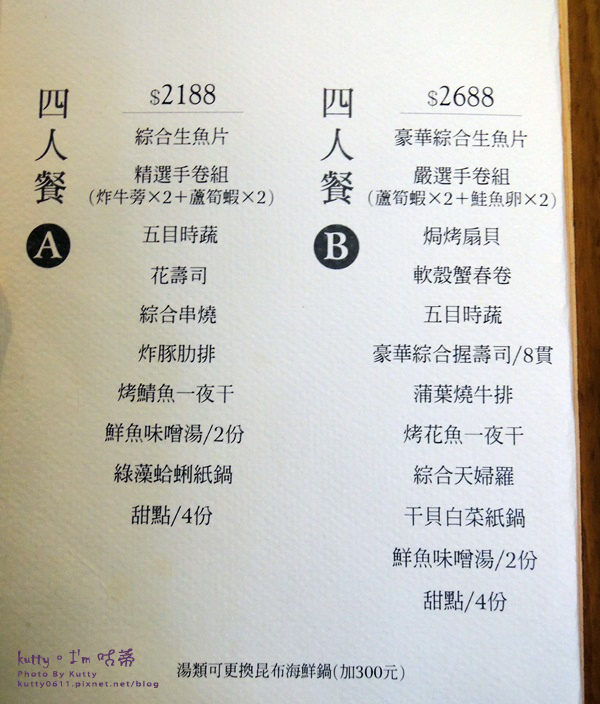 2016-6-26toro日本料理翔生日 (16).jpg