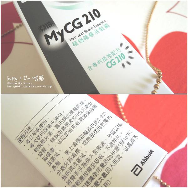2016-9-21活髮素 (3).jpg