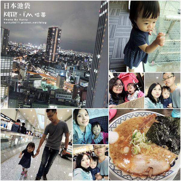 2016-9-9~9-13日本東京旅行(池袋) (1).jpg