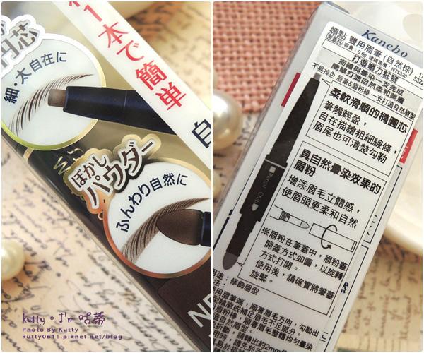 2016-10-16媚點粉底霜 眉筆 修容 (15).jpg