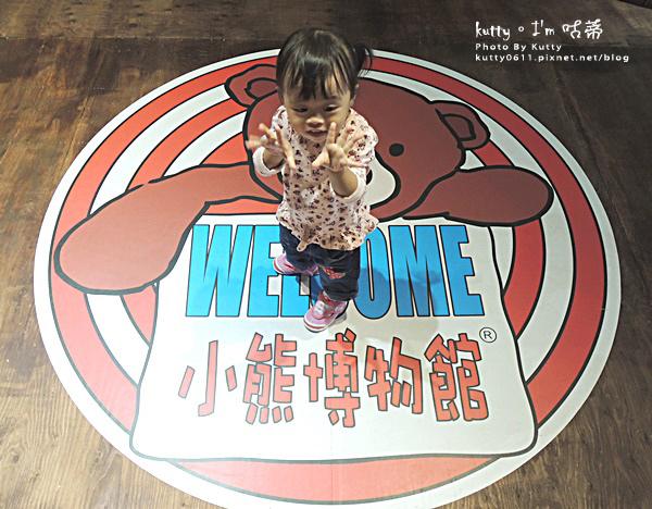 2016-10-9小熊博物館 (1).jpg