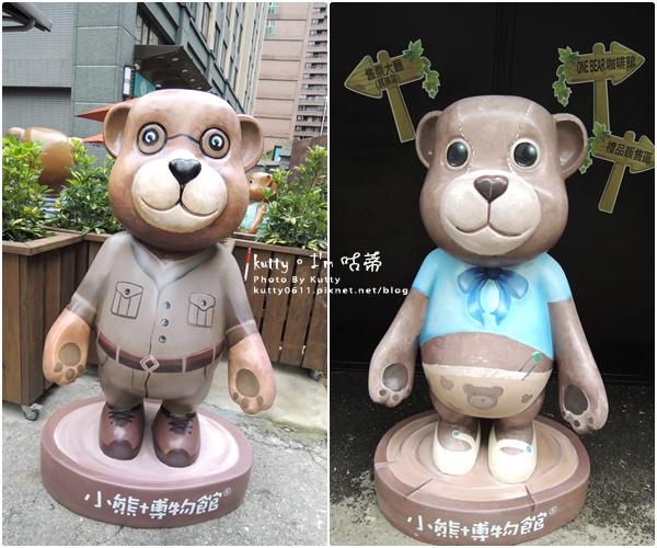 2016-10-9小熊博物館 (2).jpg