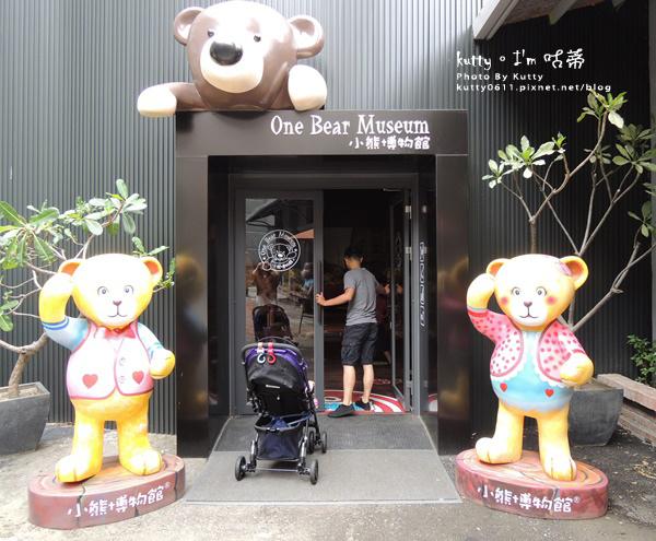 2016-10-9小熊博物館 (3).jpg