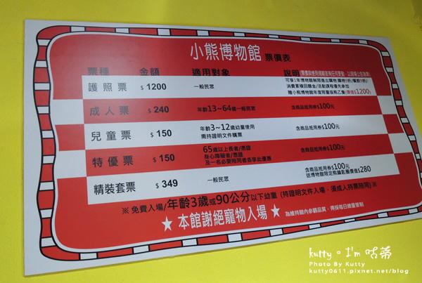 2016-10-9小熊博物館 (4).jpg