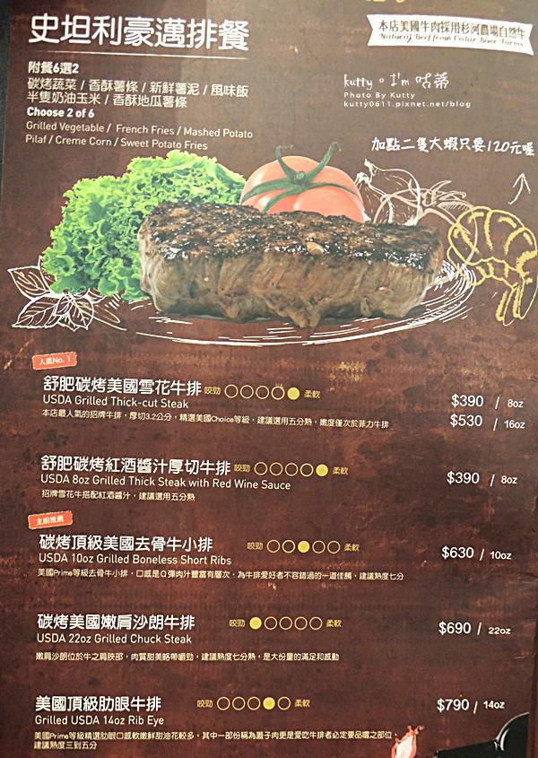 2016-11-19史坦利牛排_竹北 (15).jpg