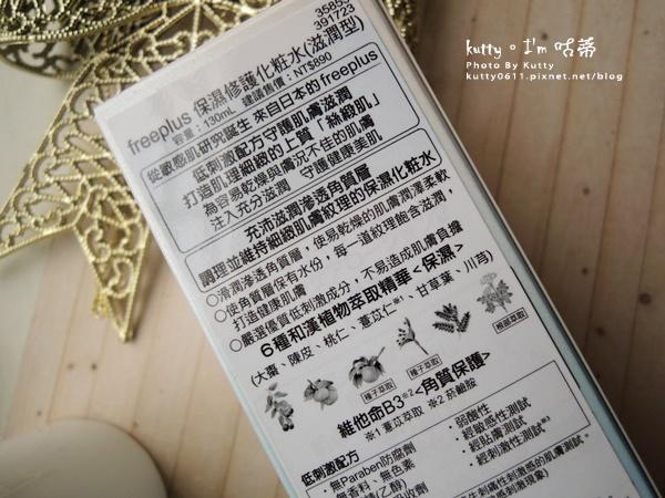 2017-4-9freeplus洗顏皂+化妝水 (8).jpg
