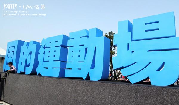 2017-4-4風的運動場 (1).jpg