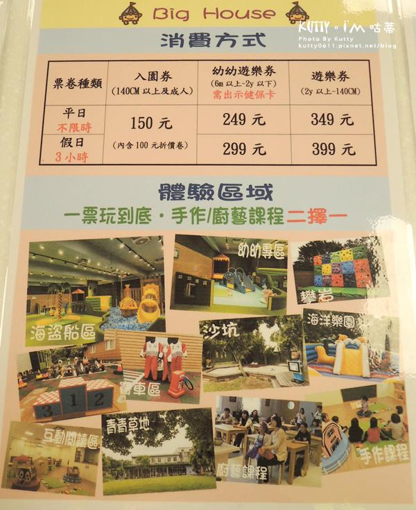 2017-6-11大房子親子餐廳 (41).jpg
