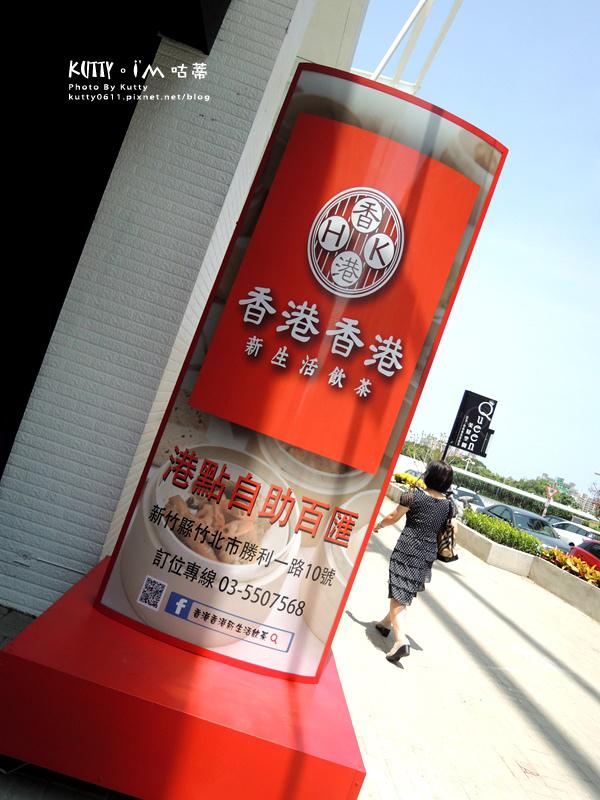 2017-8-13香港港式飲茶 (2).jpg