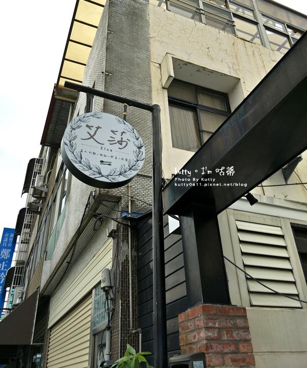 2017-9-3艾莎義式料理 (2).jpg
