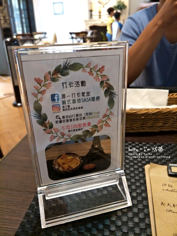 2017-9-3艾莎義式料理 (4).jpg